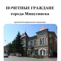 Почетные граждане города Минусинска