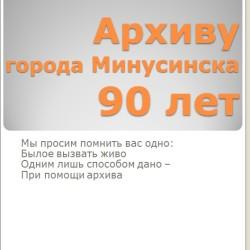 Архиву 90 лет, 2015г.