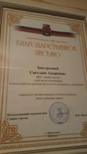 """Благодарственное письмо МКУ """" Архив города"""""""